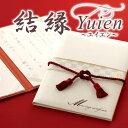 【結婚証明書】結縁〜Yuien〜 結婚証明書(誓約書 結婚式 結婚証明書 人前式 チャペル式 ウェディング 披露宴 ウエディ…