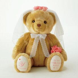 【送料無料】キャメリーマリアージュ 女の子 足裏刺繍込み両親プレゼント 結婚式 ギフト 出産祝い テディベア お祝い 誕生 プレゼント ウェディング ウエディング ウェイトドール