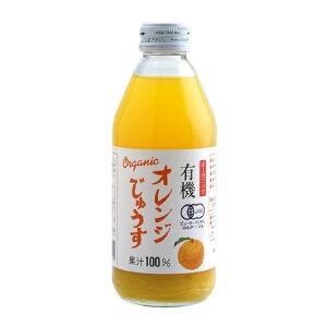 オーガニックオレンジじゅうす 250mlプレゼント ギフト お礼 お祝い お返し 内祝い 贈り物 お中元