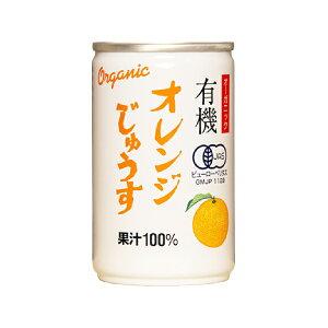 【送料無料】オーガニックオレンジじゅうす 160ml 32本セットプレゼント ギフト お礼 お祝い お返し 内祝い 贈り物 お中元