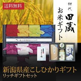 【送料無料】初代田蔵 新潟県産こしひかり(8個入)贅沢リッチギフトセット3(お祝い2020食品ギフト)