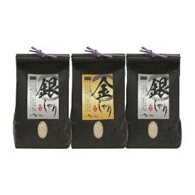【送料無料】初代田蔵 新潟県産こしひかり 金しゃり・銀しゃりプレミアムセット(3個入)(お祝い2020食品ギフト)