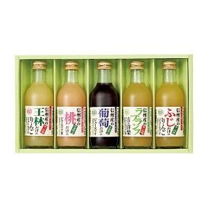 りんご村からのおくりもの 信州産フルーツジュースセット(ギフト お祝い 内祝い 引き出物 引出物)