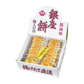銀座餅20枚入(ギフト お祝い 内祝い 引き出物 引出物 おうちスイーツ_ドリンク)