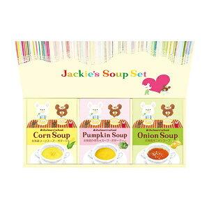くまのがっこう ジャッキーのスープセットA(ギフト お祝い 内祝い 引き出物 引出物 お祝い2020食品ギフト)