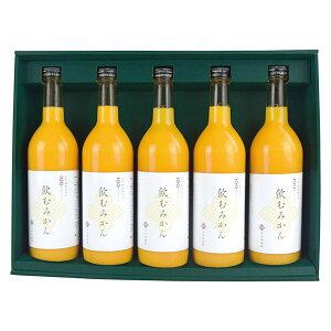 早和果樹園 有田みかんジュース「飲むみかん」5本セット(夏ギフト2021ドリンク )