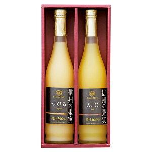 りんご村からのおくりもの 信州産フルーツジュース詰合せ C(敬老の日2021ドリンク 夏ギフト)