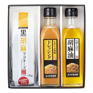 山口ごま本舗 ごま油と調味料セット A