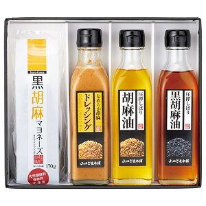山口ごま本舗 ごま油と調味料セット B