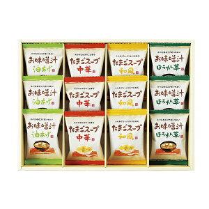 フリーズドライ 「お味噌汁・スープ詰合せ」D