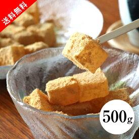 【送料無料】わらび餅(きな粉)500g(巣ごもり 常備品 おうち時間 ギフト 食品ギフト おうちグルメ わらび餅 お買い得ギフト)