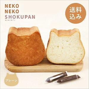 【送料無料】ねこねこ食パン(プレーン&プレーン)(ねこねこ食パン 自分買い ネコ 猫 ねこのシルエット ねこ型 美味しいパン お取り寄せ食パン ねこ型食パン 巣ごもり おうち時間)