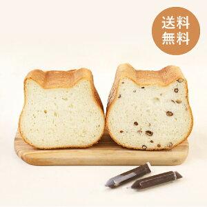 【送料無料】ねこねこ食パン(プレーン&あずき)(ねこねこ食パン 自分買い ネコ 猫 ねこのシルエット ねこ型 美味しいパン お取り寄せ食パン ねこ型食パン 巣ごもり おうち時間)