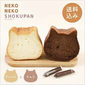 【送料無料】ねこねこ食パン(プレーン&チョコ)(ねこねこ食パン 自分買い ネコ 猫 ねこのシルエット ねこ型 美味しいパン お取り寄せ食パン ねこ型食パン 巣ごもり おうち時間)