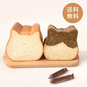 【送料無料】ねこねこ食パン(プレーン&ほうじ茶)(ねこねこ食パン 自分買い ネコ 猫 ねこのシルエット ねこ型 美味しいパン お取り寄せ食パン ねこ型食パン 巣ごもり おうち時間)