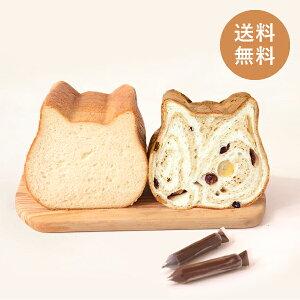 【7/4 20:00-7/11 1:59 ポイント最大26倍!】【送料無料】ねこねこ食パン(プレーン&メイプルとアップル)(ねこねこ食パン 自分買い ネコ 猫 ねこのシルエット ねこ型 美味しいパン お取り寄せ食