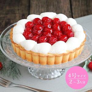 【送料無料】木苺のレアチーズタルト 4号母の日2021│スイーツ/(バースデーケーキ 誕生日ケーキ 誕生日プレゼント フルーツケーキ デコレーションケーキ チーズケーキ ギフト ケーキ 記念日