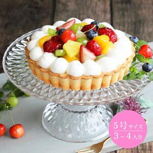 【送料無料】フルーツタルト 5号(おこもり 巣ごもり おうち時間 バースデーケーキ 誕生日ケーキ 誕生日プレゼント フルーツタルト タルト フルーツケーキ デコレーションケーキ チーズケー