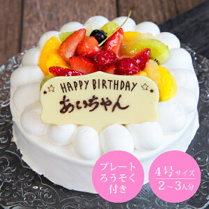 【送料無料】フルーツデコレーション【Anniversary cake】4号(おこもり 巣ごもり おうち時間 バースデーケーキ 誕生日ケーキ 誕生日プレゼント フルーツタルト タルト フルーツケーキ デコレー