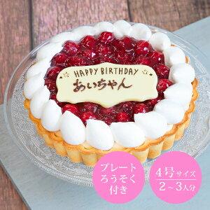 【送料無料】木苺のレアチーズタルト【Anniversary cake】4号(おこもり 巣ごもり おうち時間 バースデーケーキ 誕生日ケーキ 誕生日プレゼント フルーツタルト タルト フルーツケーキ デコレー