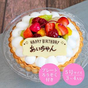 【送料無料】フルーツタルト【Anniversary cake】5号(おこもり 巣ごもり おうち時間 バースデーケーキ 誕生日ケーキ 誕生日プレゼント フルーツタルト タルト フルーツケーキ デコレーションケ