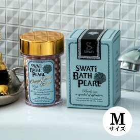 【SWATi】入浴剤 -BATH PEARL- PINK (M)(おこもり 巣ごもり おうち時間 ギフト お買い得ギフト バスグッズ 入浴剤 バスソルト プレゼント スワティ スワティ— パール)