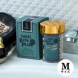 【SWATi】入浴剤 -BATH PEARL- GOLD (M)(おこもり 巣ごもり おうち時間 ギフト お買い得ギフト バスグッズ 入浴剤 バスソルト プレゼント スワティ スワティ— パール)