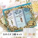 【あす楽対応可能!】【SWATi GIFT SET】入浴剤 -BATH PEARL COLLECTION-(Sサイズ3種セット)(おこもり 巣ごもり お…