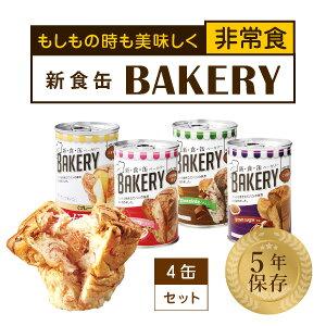 AST新・食・缶ベーカリー4缶セット(防災セット 防災グッズ 災害 非常食 保存食 長期保存 備蓄用 登山 キャンプ パン )