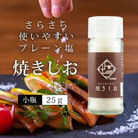 香しお 焼きしお(小瓶)(おこもり 巣ごもり おうち時間 自分買い 調味料 塩 食塩 海水 ソルト 燻製 料理 魚料理 肉料理)
