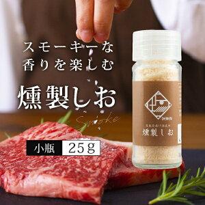 香しお 燻製しお(小瓶)(おこもり 巣ごもり おうち時間 自分買い 調味料 塩 食塩 海水 醤油 料理 魚料理 肉料理)