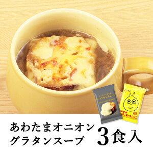 うんと健康 あわたまオニオングラタンスープ 3食セット(フリーズドライ スープセット スープ 詰め合わせ オニオンスープ 玉ねぎ オニオン 即席 インスタント 備蓄 非常食 食品 インスタント