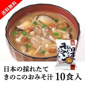 【送料無料】メール便 しあわせいっぱい 日本の採れたてきのこのおみそ汁 10食セット(フリーズドライ おみそ汁セット 味噌汁 キノコ きのこ みそ汁 おみそ汁 即席 インスタント 備蓄 非常