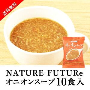 【送料無料】メール便 Nature Future オニオンスープ 10食セット(フリーズドライ スープセット スープ オニオンスープ 玉ねぎ オニオン 即席 インスタント 備蓄 非常食 食品 インスタント食品