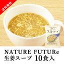【送料無料】メール便 Nature Future 生姜スープ 10食セット(フリーズドライ スープセット スープ 生姜 ショウガ 生…