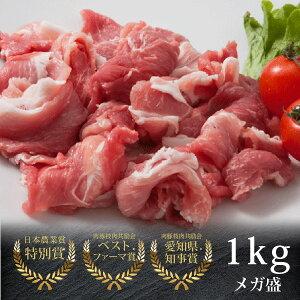 【送料無料】あいぽーく 豚こま切れメガ盛 1kgパック (おこもり 巣ごもり おうち時間 肉 常備品 おうちごはん ギフト 食品ギフト 豚肉 小間切れ 豚 冷蔵 業務用 まとめ買い 美味しい お取