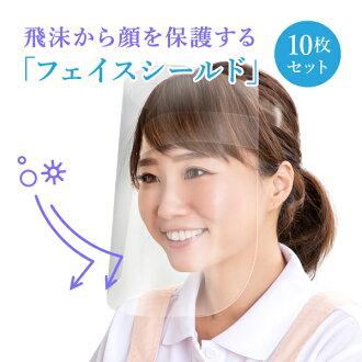 【送料無料】フェイスシールド10枚セット(感染予防透明マスク使い捨て飲食店接客透明コロナ対策フェイスガード)