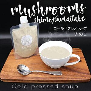 きのこのコールドプレススープ 180g×12本セット(おこもり 巣ごもり おうち時間 健康マルシェ コールドプレススープ ダイエット ファスティング スープ デトックス 体質改善 免疫力 ヨガ スポ