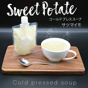 サツマイモのスープ 180g×12本セット(おこもり 巣ごもり おうち時間 健康マルシェ コールドプレススープ ダイエット ファスティング スープ デトックス 体質改善 免疫力 ヨガ スポーツ 野菜