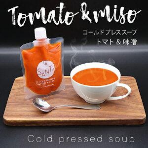 トマト&味噌のスープ 180g×12本セット(おこもり 巣ごもり おうち時間 健康マルシェ コールドプレススープ ダイエット ファスティング スープ デトックス 体質改善 免疫力 ヨガ スポーツ 野