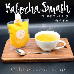 カボチャのスープ 180g×12本セット(おこもり 巣ごもり おうち時間 健康マルシェ コールドプレススープ ダイエット ファスティング スープ デトックス 体質改善 免疫力 ヨガ スポーツ 野菜 酵