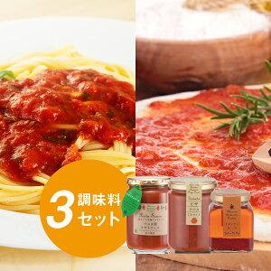 【送料無料】3種のイタリアン人気調味料セット(パスタソース パスタ トマト トマトソース 新鮮 酸味 イタリア イタリアン イタリア料理 完熟トマト 簡単 本格派 本場 お取り寄せ 贅沢 さっ