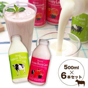 【送料無料】BOCCA 飲むヨーグルト&ラッシーセットB(500ml×6本)(おこもり 巣ごもり おうち時間 土産 贈り物 ギフト プレゼント 牛乳 ミルク 子供 まろやか 美味しい おいしい 北海道 無添加