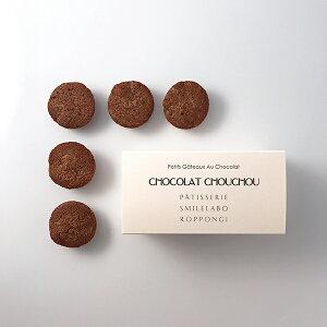 ショコラシュシュ(5個入)(かわいい おしゃれ お菓子 スイーツ 人気 子供 女性 チョコレート 焼き菓子 ミルク しっとり かため シンプル 高級)