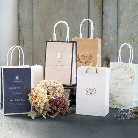 引き出物宅配便セット専用ミニバッグ(引出物 引き出物 バッグ ミニバッグ 手ぶら 結婚式 )