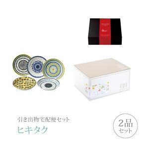 【送料無料】引き出物宅配便セット 2品セット(ポタリーフィールド プレミアム引き菓子 ケーキ皿セットコース)