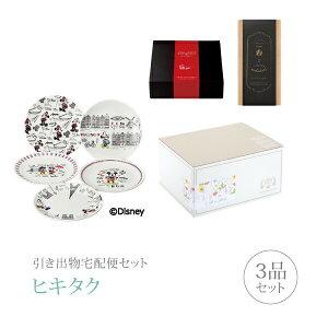 【送料無料】引き出物宅配便セット 3品セット(ディズニー プレミアム引き菓子 ケーキ皿5枚セットコース)