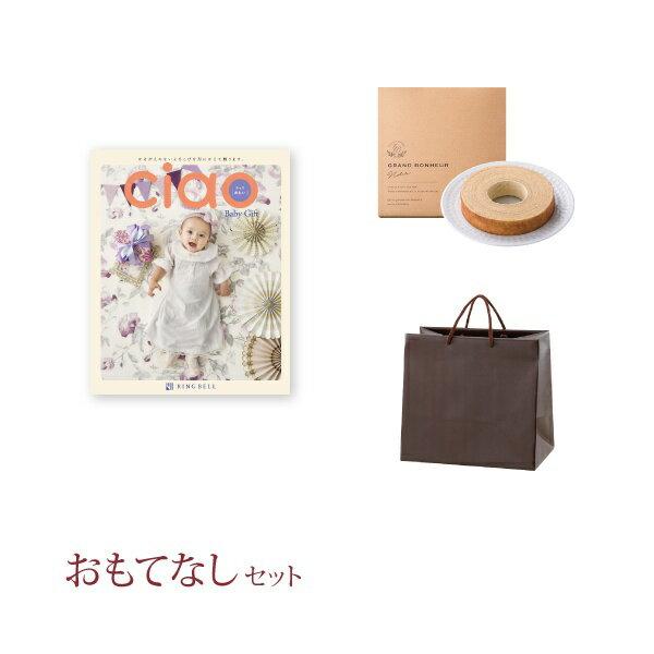 おもてなしセット(カタログギフト チャオ【5800円コース】おもい)(出産内祝い プレゼント 贈り物 お礼 ギフトセット)