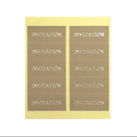 楽天市場 invitation シールの通販