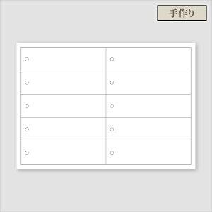 しおり 単品 10名様分(結婚式 ペーパーアイテム 手作りキット テンプレート ウェディング ブライダル パーティー 二次会)